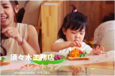 KIDSレストラン,須々木工務店IMG_0595-008