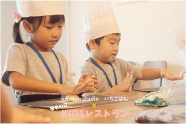KIDSレストラン,敬老の日,日山ごはんIMG_7397-022