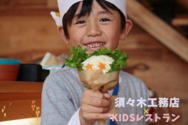 KIDSレストラン,須々木工務店IMG_9704-033