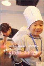 KIDSレストラン,敬老の日,日山ごはんIMG_1482-040