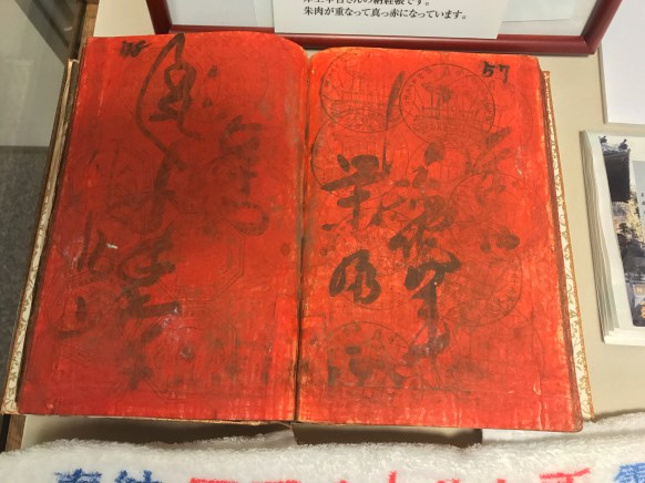 visiting the Henro Salon on the way to Okuboji #88, i saw this stamp book... its owner visited the Henro 308 times...
