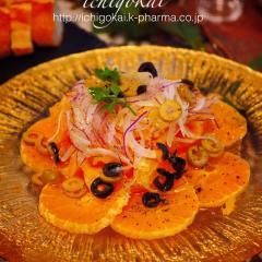 【2016年7月】ワイン会 オレンジのサラダ