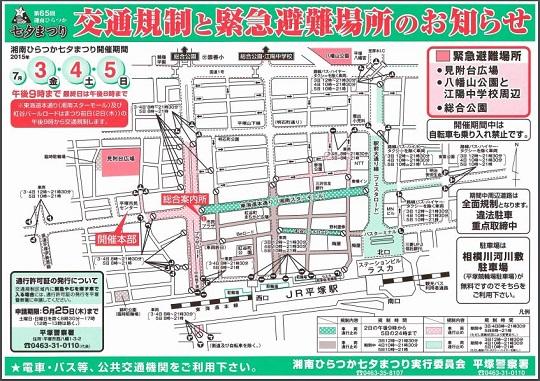 湘南ひらつか七夕まつりの交通規制図