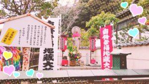 鈴虫寺、京都、嵐山、幸福地蔵、黄色、お守り、説法、婚活、良縁祈願