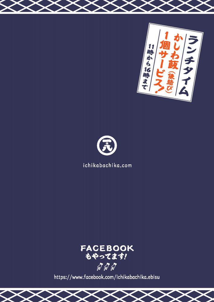 イチカバチカ恵比寿_メニューB5_ページ_8