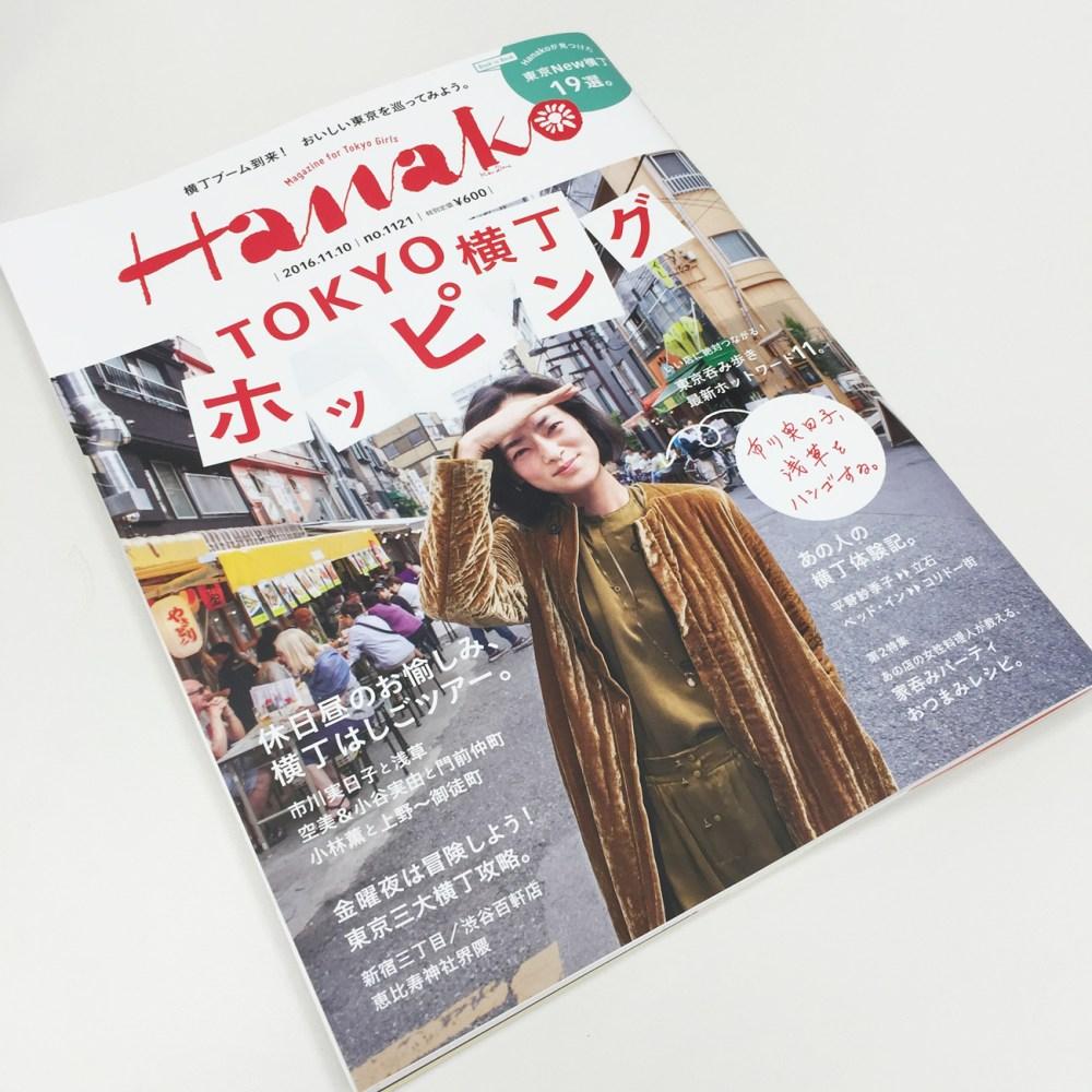 hanako_161110