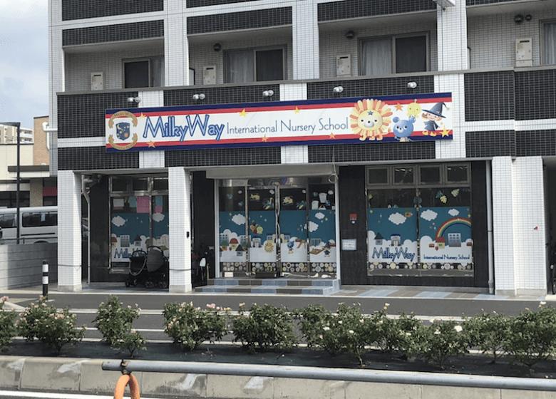 《Milky Way International Nursery School 市川校》バイリンガル幼保園!