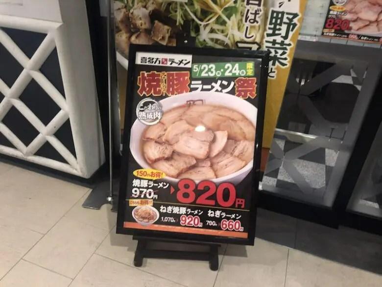 喜多方ラーメン坂内の焼豚ラーメン祭の案内