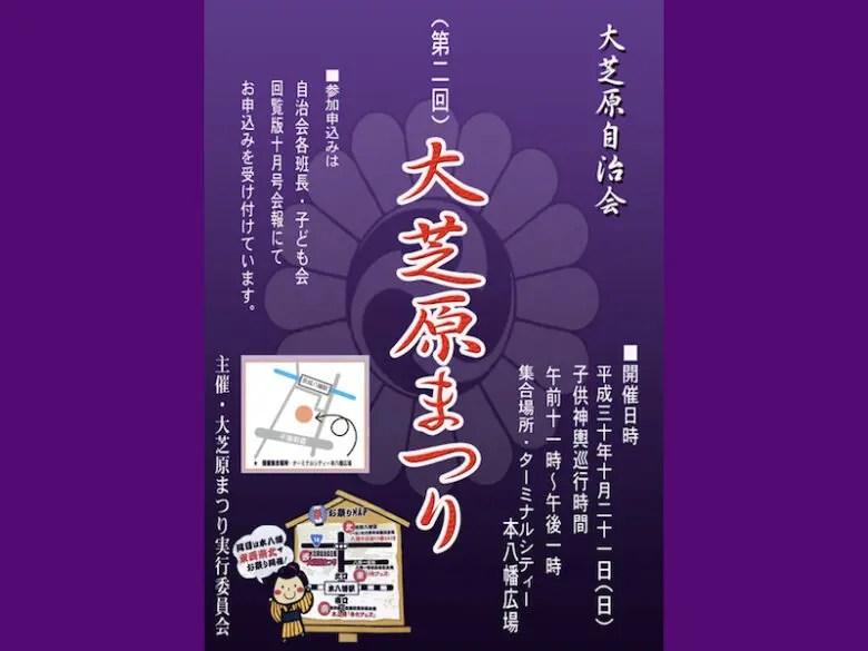 第2回大芝原まつりで子供神輿が巡行されます!10月21日(日)に開催!