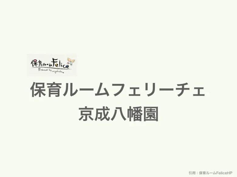 《保育ルームフェリーチェ京成八幡園》3歳児までの認可私立保育園!