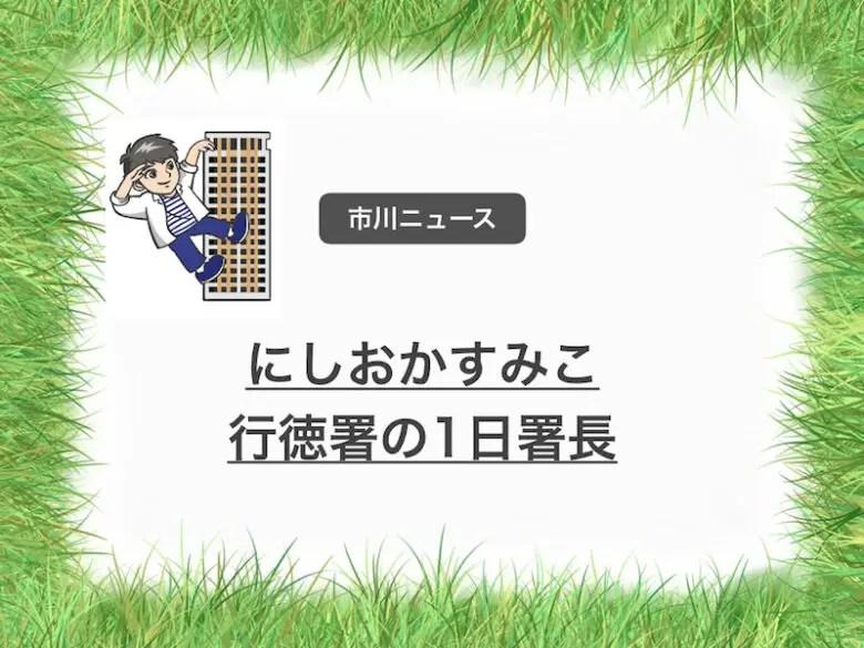 にしおかすみこが行徳署の一日署長!安全安心キャンペーン!