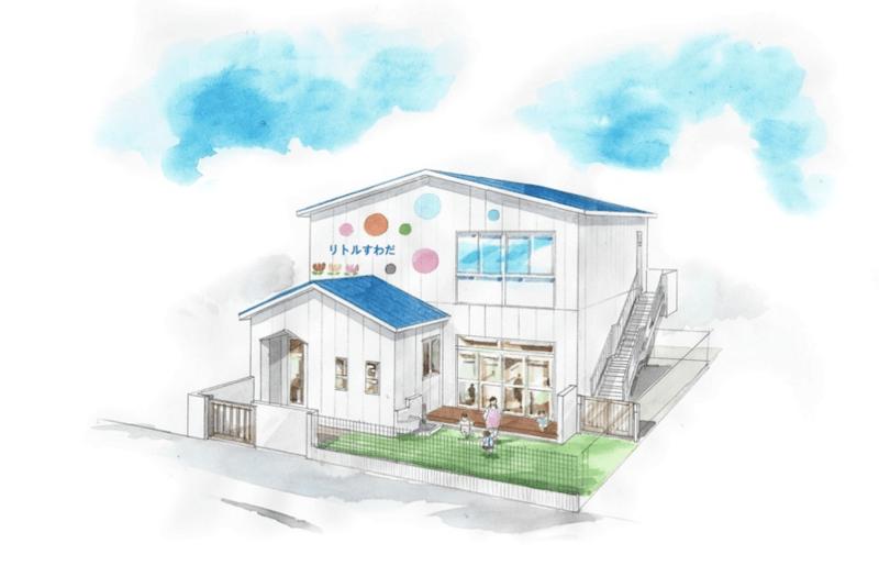 《小規模保育所リトルすわだ》2018年4月開園の須和田学園が運営する小規模保育事業所!