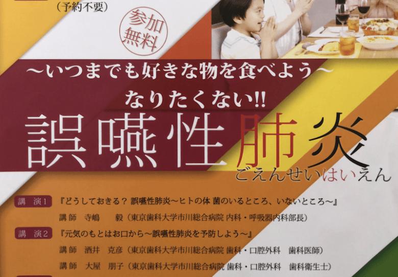 誤嚥性肺炎についての健康講座が東京歯科大学市川総合病院で無料で受けられます!