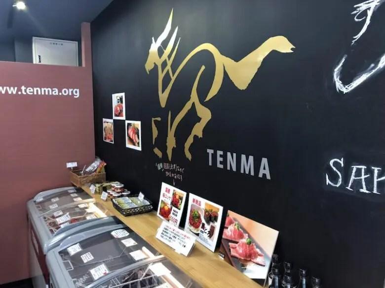 《天馬(馬刺し専門店)》本八幡北口一番街にある馬肉のお店。ペット用馬刺しも販売!