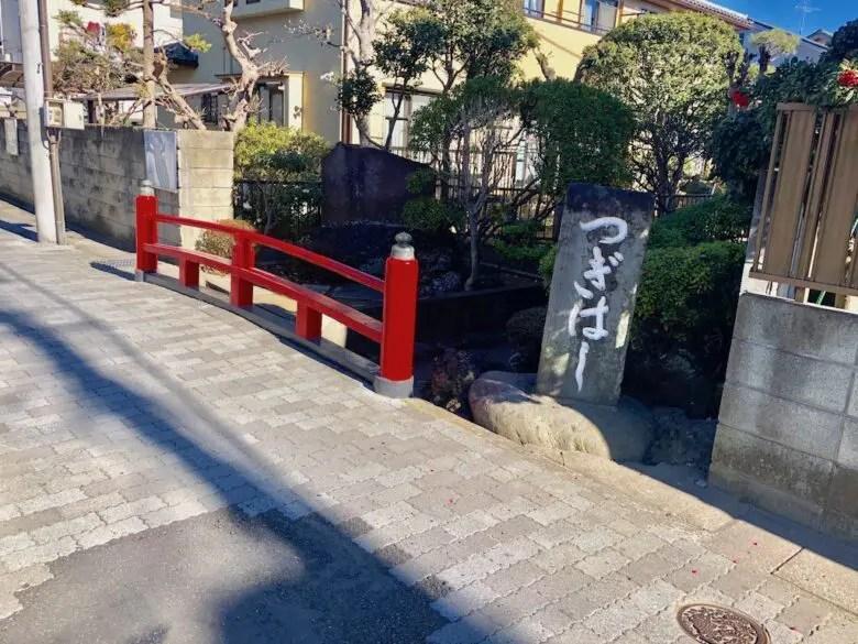 真間の継橋