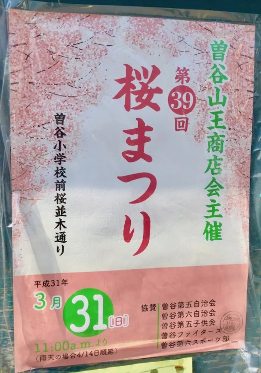 第39回桜まつり@曽谷のポスター