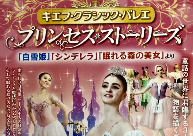 プリンセス好きバレエっ子必見!キエフバレエが市川市文化会館で公演!