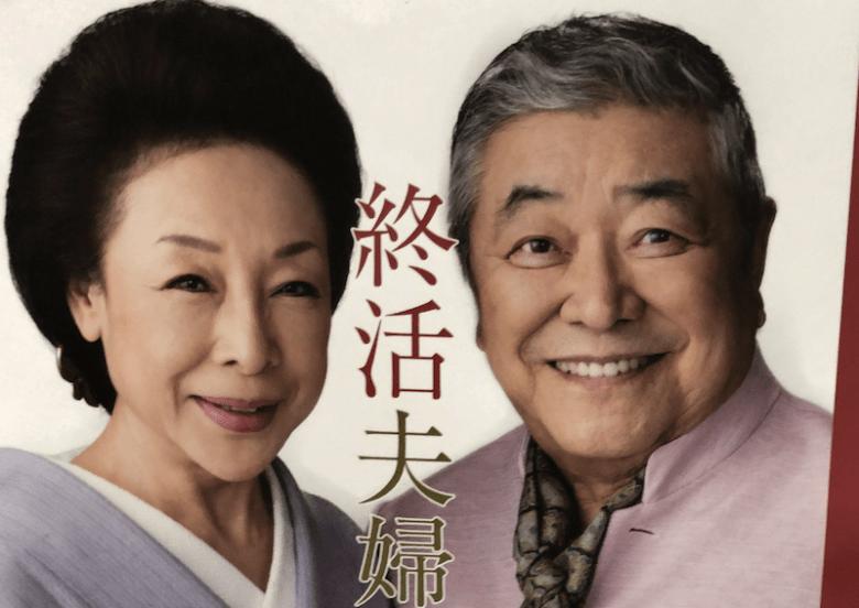 中尾彬と池波志乃のトークイベント紹介