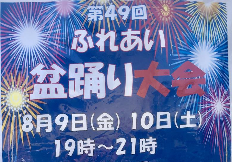 第49回ふれあい盆踊り大会の紹介アイキャッチ