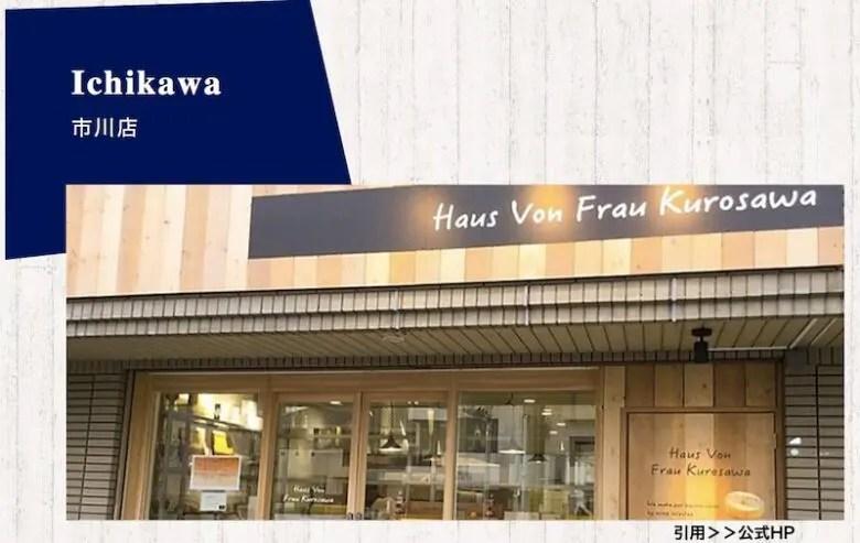 クロサワ市川店の外観
