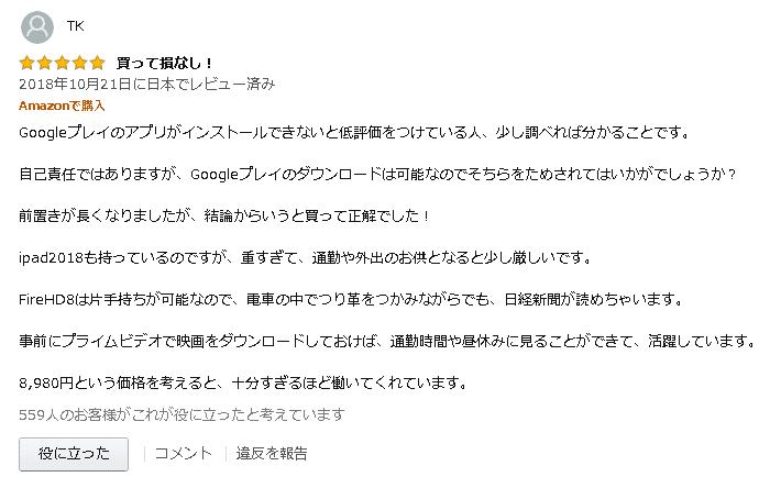Fire HD 8 タブレット_amazonレビュー