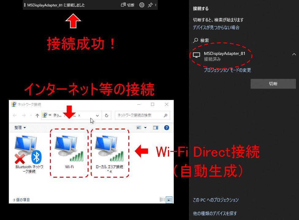 WIFI_DIRECT接続成功