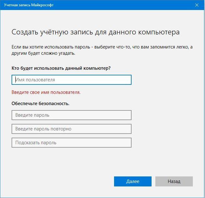 Windows 10: задать пароль локального пользователя