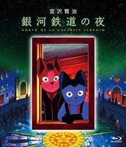 アニメ「銀河鉄道の夜」DVDのジャケット