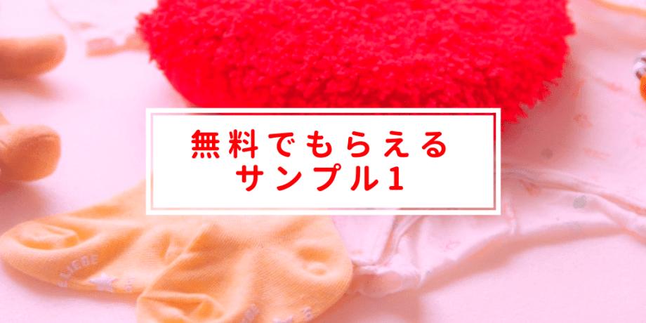 【出産準備2019年度版】サンプルプレゼント!登録でもらえる試供品(粉ミルク&おむつ)