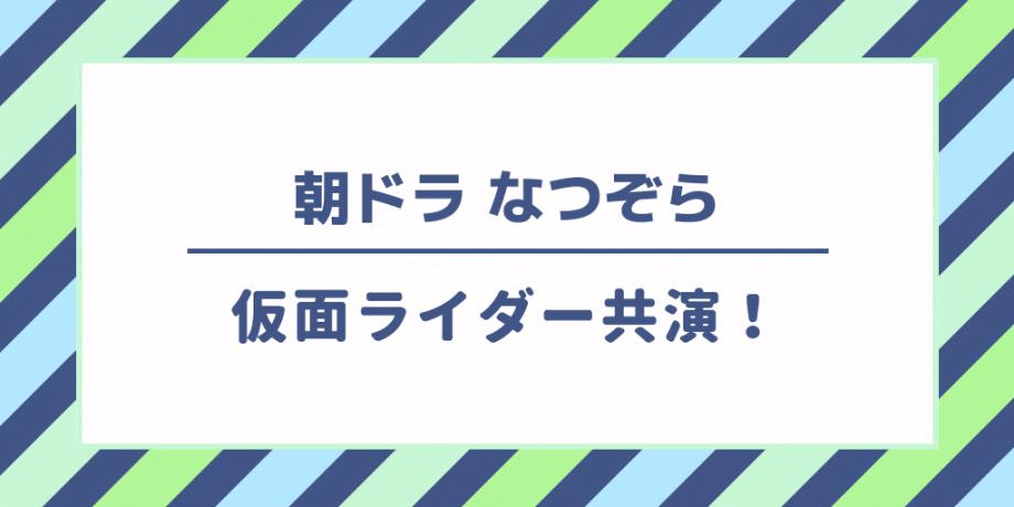 NHK朝ドラ『なつぞら』で吉沢亮と犬飼貴丈が兄弟役に!仮面ライダー共演決定!