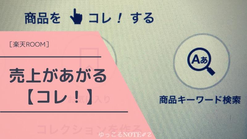 【楽天ROOM】売上があがるコレ!の仕方は?