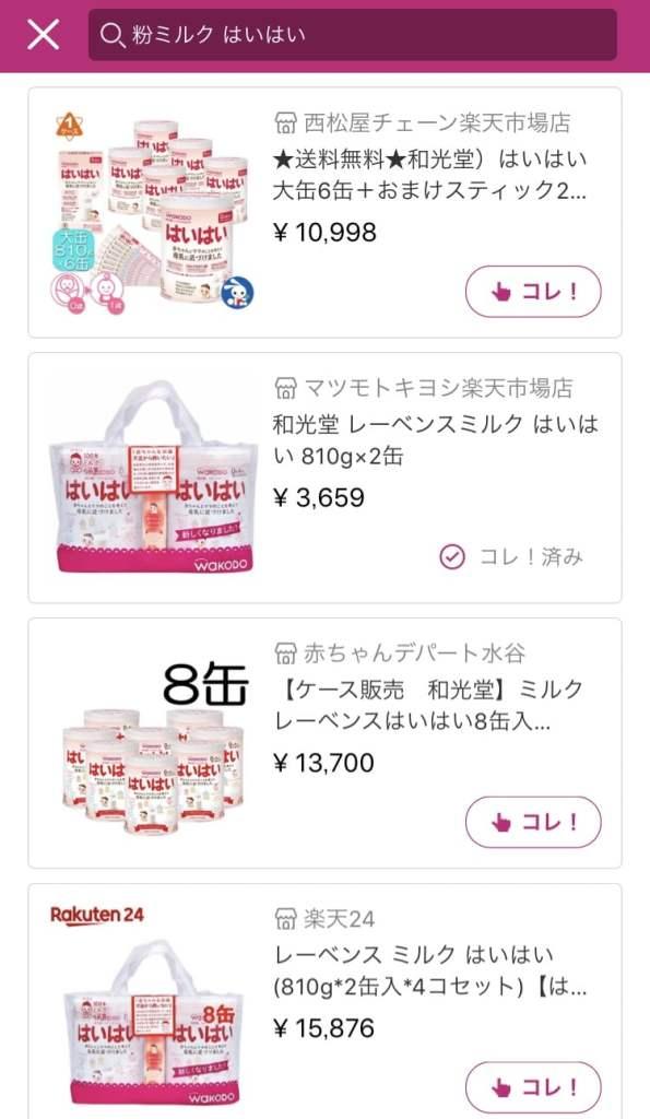【楽天ROOM】商品検索から商品をコレ!する