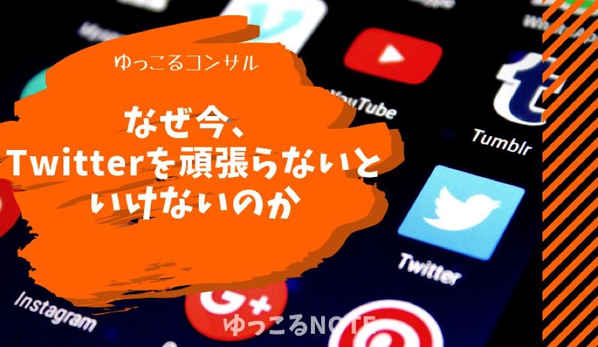 Twitter運用のコツ
