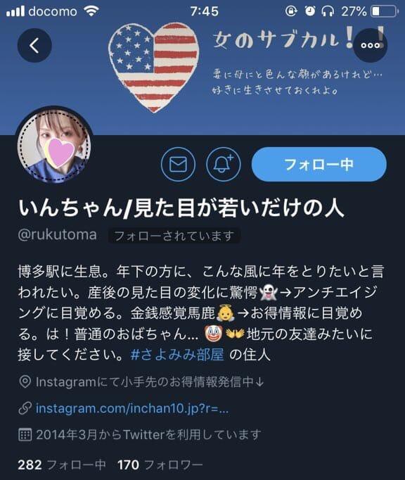 Twitterコンサルいんちゃんbefore