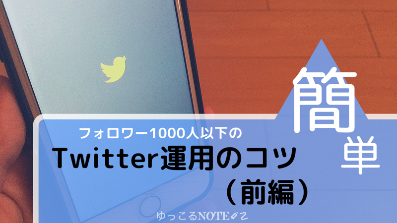 Twitter運用のコツ(前編)