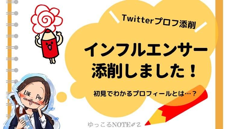 Twitterプロフィール添削