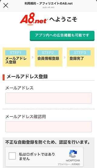 A8.netメールアドレス登録画面