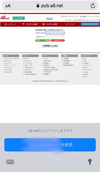 A8.netPCログイン画面