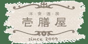 洋食酒房 壱膳屋 | 沼津駅近 北口 隠れ家ダイニングバー | ディナー.ランチ.宴会.食事.ご飯.お酒