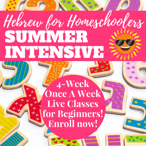 Hebrew for Homeschoolers Summer Intensive 4-week course