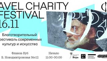 PICFEST. Фестиваль независимых художников