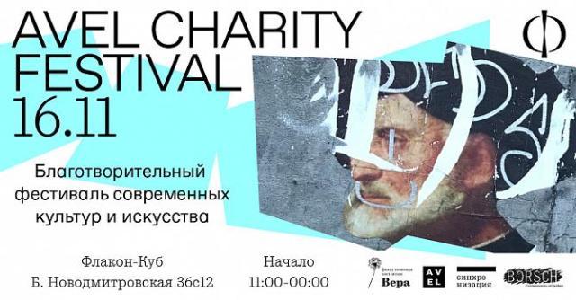 Флакон Фестиваль искусства