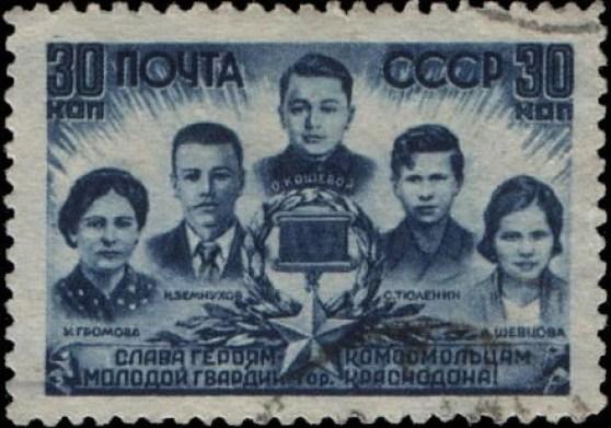 молодая гвардия марка