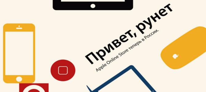 Rússia já tem Apple Store Online
