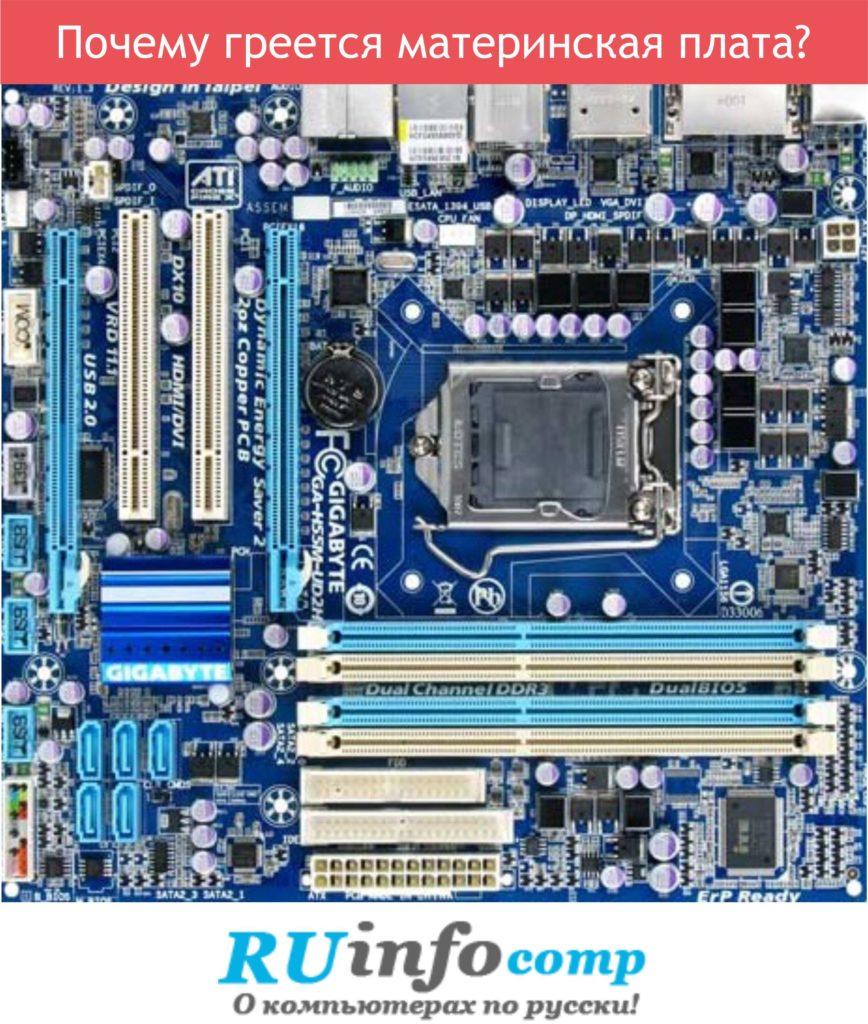 Ot-chego-salamsya-protsessor_17.jpg