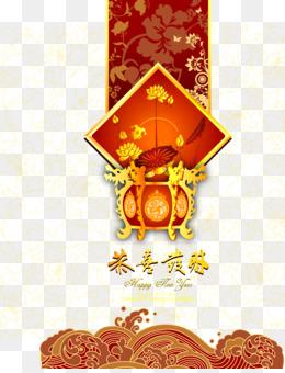 Tulisan Gong Xi Fa Cai Png : tulisan, 2018., CleanPNG, KissPNG