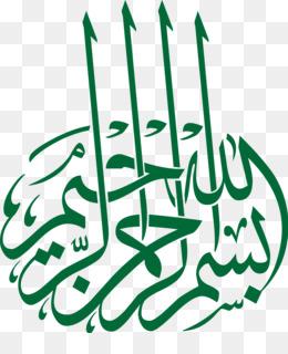 Kaligrafi Assalamualaikum Png : kaligrafi, assalamualaikum, Kufic, Transparent, Clipart, Download., CleanPNG, KissPNG
