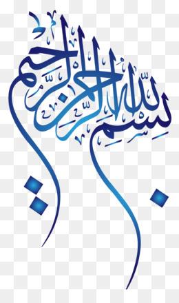 Tulisan Bismillah Arab Png : tulisan, bismillah, Bismillah, Vector,, Logo., CleanPNG, KissPNG
