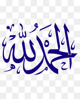 Tulisan Innalillahi Png : tulisan, innalillahi, Alhamdulillah, Transparent, Clipart, Download., CleanPNG, KissPNG