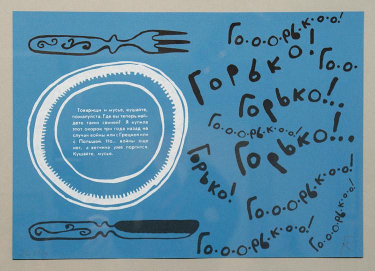 """иллюстрация к коллекционному изданию """"Гага рисует """"Клопа"""", книга художника"""